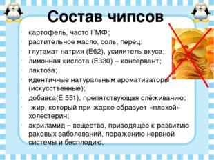 картофель, часто ГМФ; растительное масло, соль, перец; глутамат натрия (Е62),