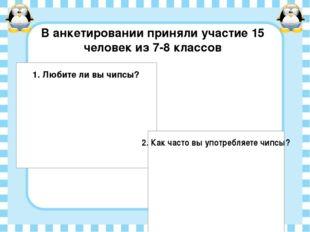 В анкетировании приняли участие 15 человек из 7-8 классов