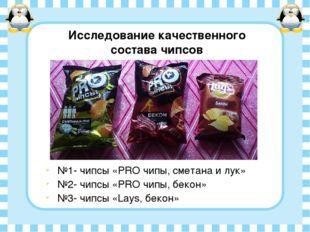 Исследование качественного состава чипсов №1- чипсы «PRO чипы, сметана и лук»