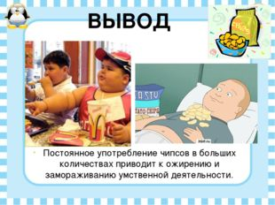 Постоянное употребление чипсов в больших количествах приводит к ожирению и за