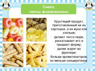 Хрустящий продукт, приготовленный не из картошки, а из муки или хлопьев; дела