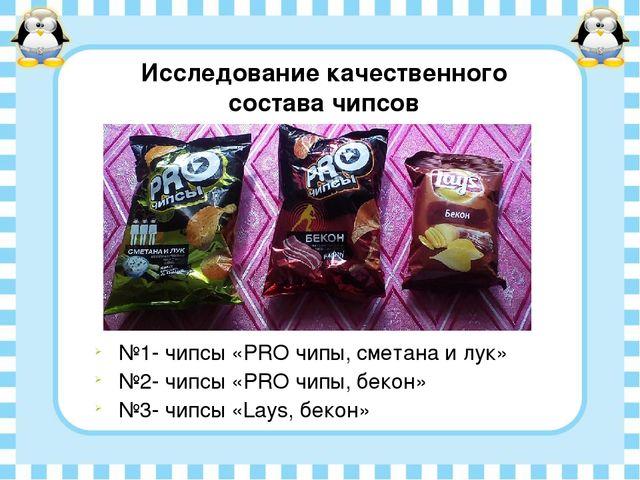 Исследование качественного состава чипсов №1- чипсы «PRO чипы, сметана и лук»...