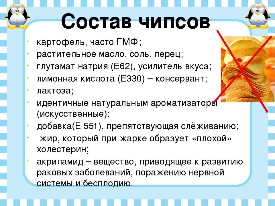 картофель, часто ГМФ; растительное масло, соль, перец; глутамат натрия (Е62),...