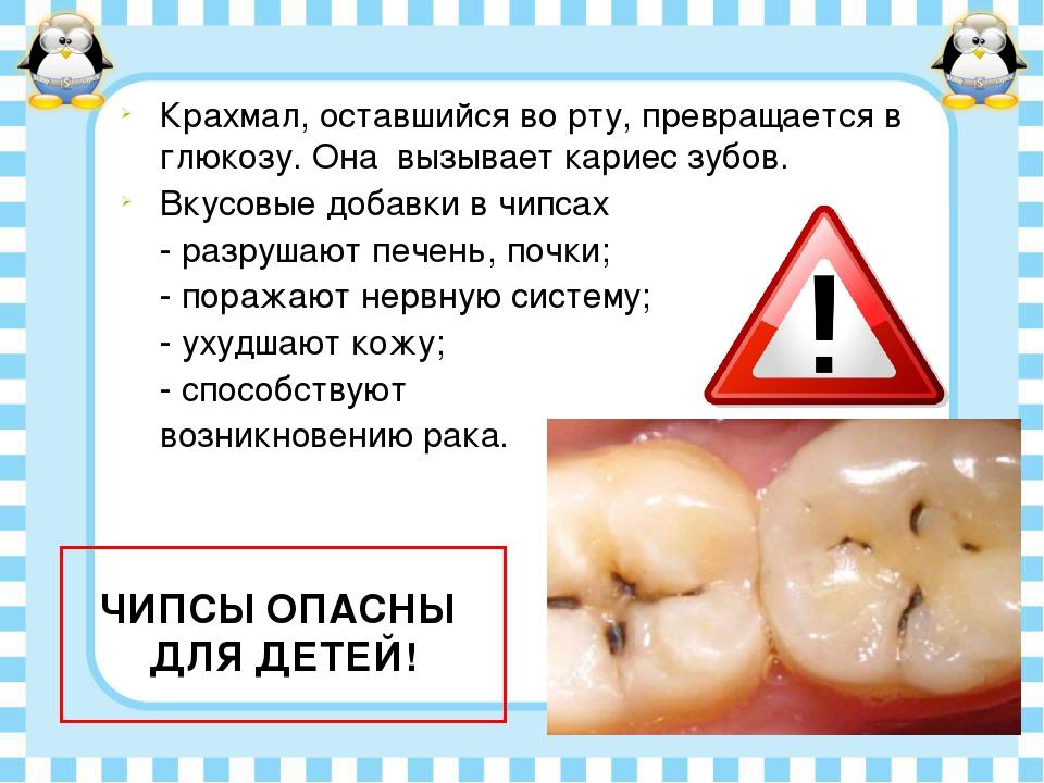 Крахмал, оставшийся во рту, превращается в глюкозу. Она вызывает кариес зубов...