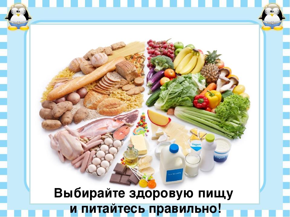 ТАК НЕЛЬЗЯ! Выбирайте здоровую пищу и питайтесь правильно!