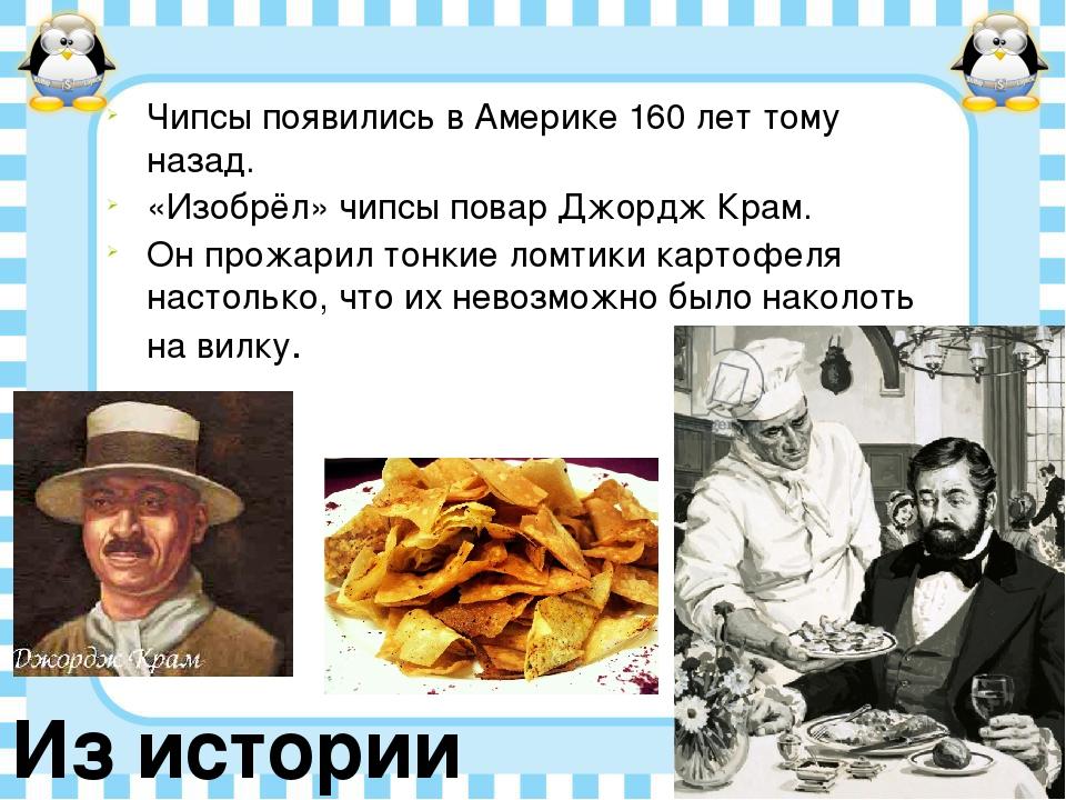 Чипсы появились в Америке 160 лет тому назад. «Изобрёл» чипсы повар Джордж Кр...