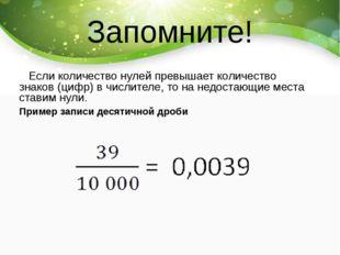 Запомните! Если количество нулей превышает количество знаков (цифр) в числите