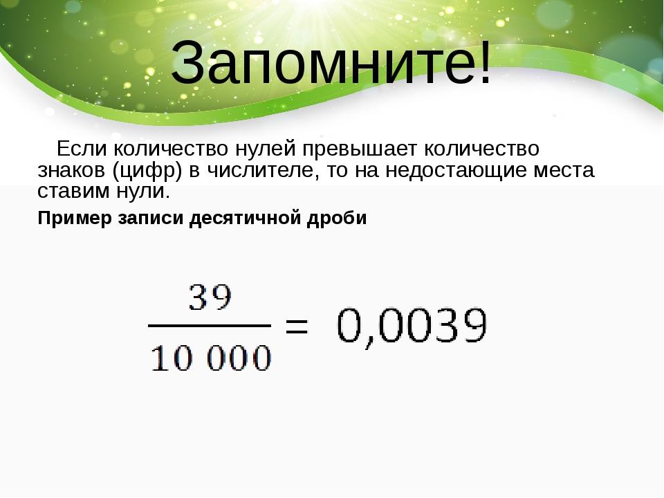Запомните! Если количество нулей превышает количество знаков (цифр) в числите...