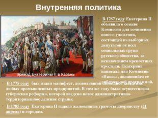приезд Екатерины II в Казань В 1767 году Екатерина II объявила о созыве Комис