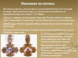 Внешняя политика ордена Екатерины II Вступив на престол, она разорвала заключ