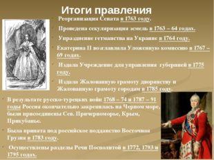 Итоги правления Реорганизация Сената в 1763 году. Проведена секуляризация зем