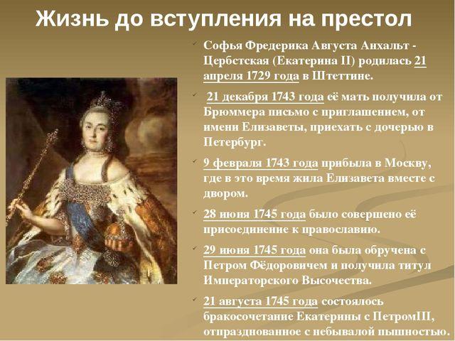 Софья Фредерика Августа Анхальт - Цербстская (Екатерина II) родилась 21 апрел...