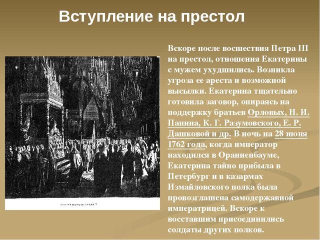 Вступление на престол Коронация императрицы Екатерины II Вскоре после восшест...