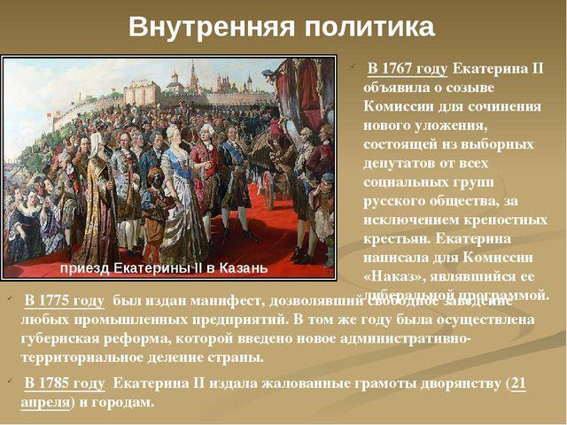 приезд Екатерины II в Казань В 1767 году Екатерина II объявила о созыве Комис...