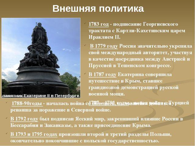 Внешняя политика памятник Екатерине II в Петербурге 1783 год - подписание Гео...