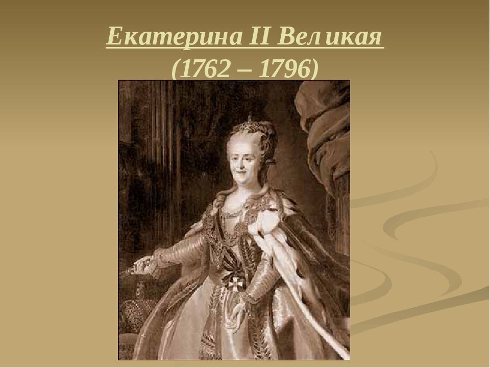 Екатерина II Великая (1762 – 1796)
