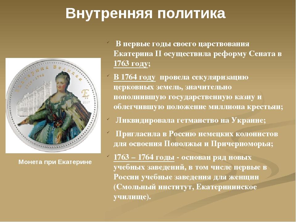 Внутренняя политика В первые годы своего царствования Екатерина II осуществил...