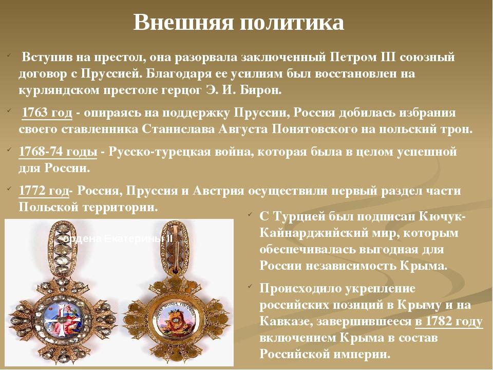 Внешняя политика ордена Екатерины II Вступив на престол, она разорвала заключ...