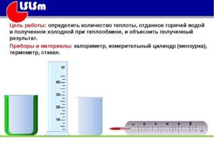 Цель работы: определить количество теплоты, отданное горячей водой и полученн