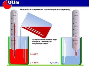 t2 = 20°C t1 = 80°C t = 40°C Осторожно помешивая воду, измерьте температуру п