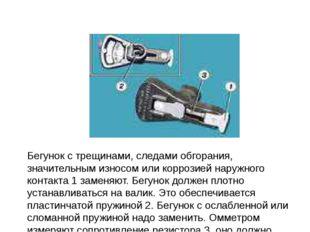 Бегунок с трещинами, следами обгорания, значительным износом или коррозией н