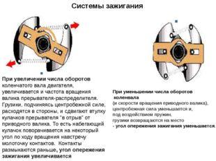 Системы зажигания При увеличении числа оборотов коленчатого вала двигателя, у