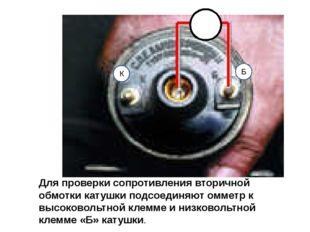 КК КК К Б Для проверки сопротивления вторичной обмотки катушки подсоединяют о