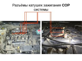 Разъёмы катушек зажигания СОР системы