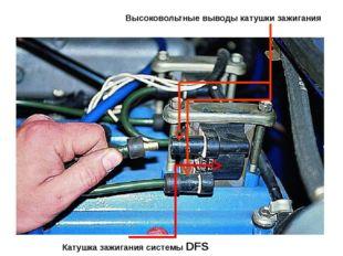 Высоковольтные выводы катушки зажигания Катушка зажигания системы DFS
