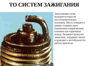 ТО СИСТЕМ ЗАЖИГАНИЯ Замасливание свечи вызывается износом маслоотражательных
