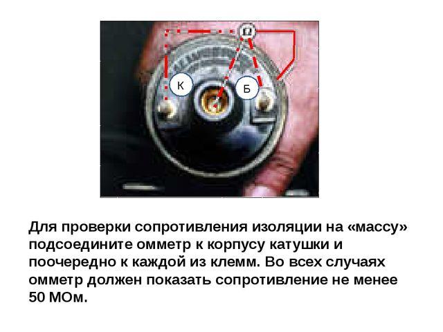 КК КК К Б Для проверки сопротивления изоляции на «массу» подсоедините омметр...