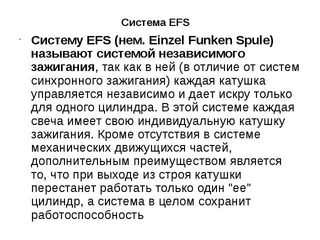 Система EFS Систему EFS (нем. Einzel Funken Spule) называют системой независи...