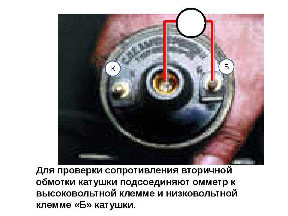 КК КК К Б Для проверки сопротивления вторичной обмотки катушки подсоединяют о...