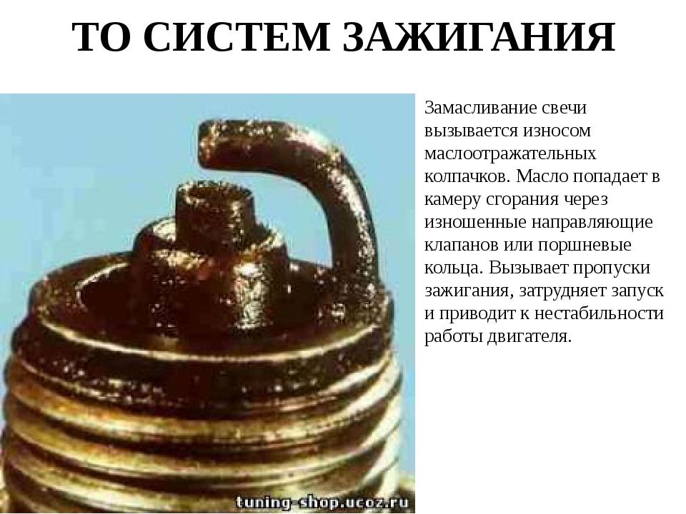 ТО СИСТЕМ ЗАЖИГАНИЯ Замасливание свечи вызывается износом маслоотражательных...