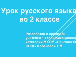 Урок русского языка во 2 классе Разработан и проведён учителем 1 квалификацио