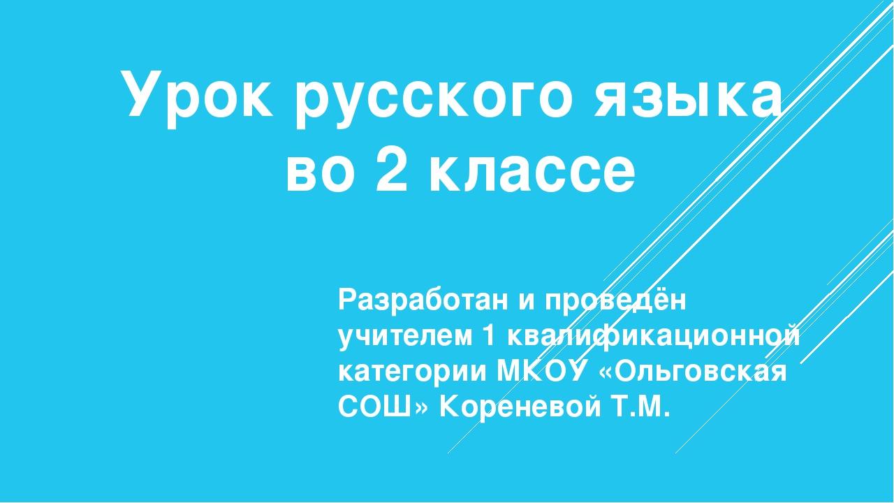 Урок русского языка во 2 классе Разработан и проведён учителем 1 квалификацио...