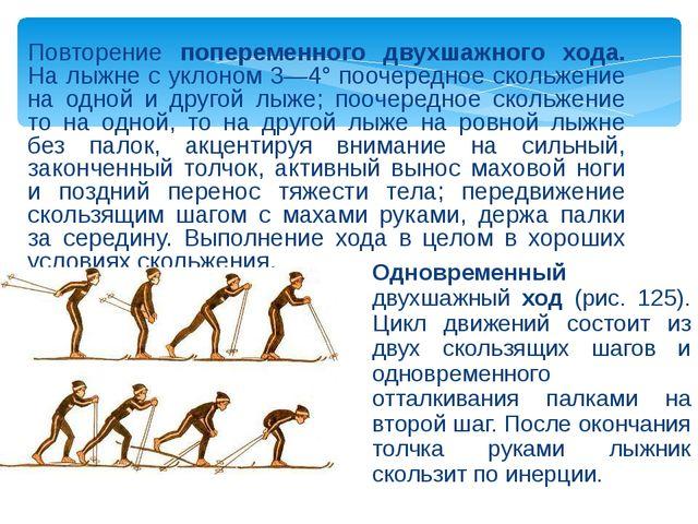 Одновременный двухшажный ход (рис. 125). Цикл движений состоит из двух скольз...
