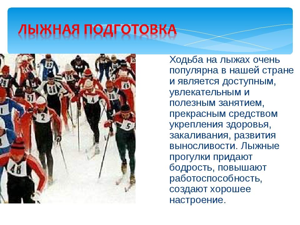 зуд подвижные игры в занятиях лыжным спортом телефоны