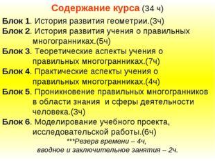 Содержание курса (34 ч) Блок 1. История развития геометрии.(3ч) Блок 2. Истор