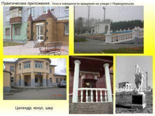 Практические приложения. Тела и поверхности вращения на улицах г.Первоуральск