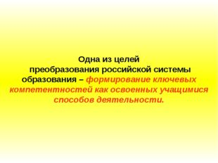 Одна из целей преобразования российской системы образования – формирование к