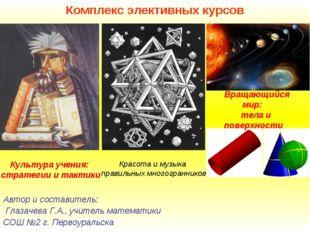 Комплекс элективных курсов Автор и составитель: Глазачева Г.А., учитель матем