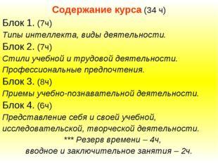 Содержание курса (34 ч) Блок 1. (7ч) Типы интеллекта, виды деятельности. Блок