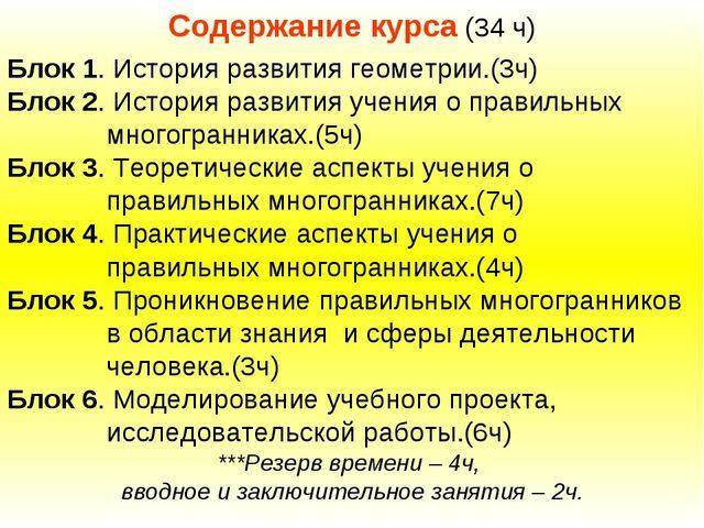 Содержание курса (34 ч) Блок 1. История развития геометрии.(3ч) Блок 2. Истор...