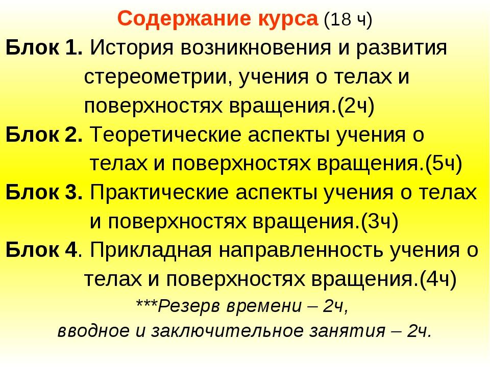 Содержание курса (18 ч) Блок 1. История возникновения и развития стереометрии...