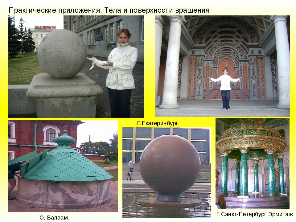 Практические приложения. Тела и поверхности вращения Г.Екатеринбург. О. Валаа...