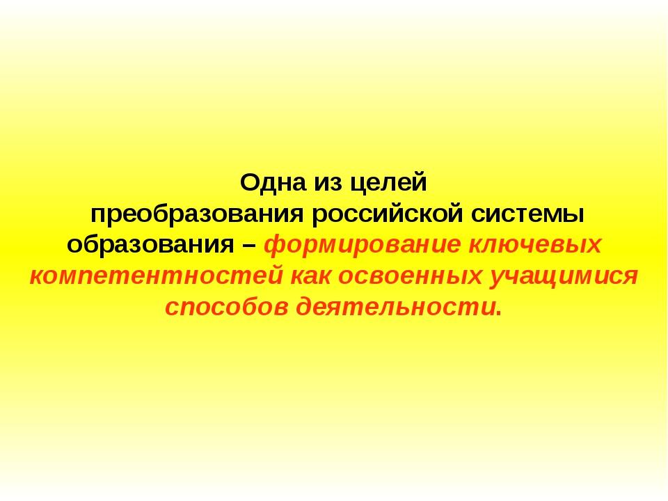 Одна из целей преобразования российской системы образования – формирование к...