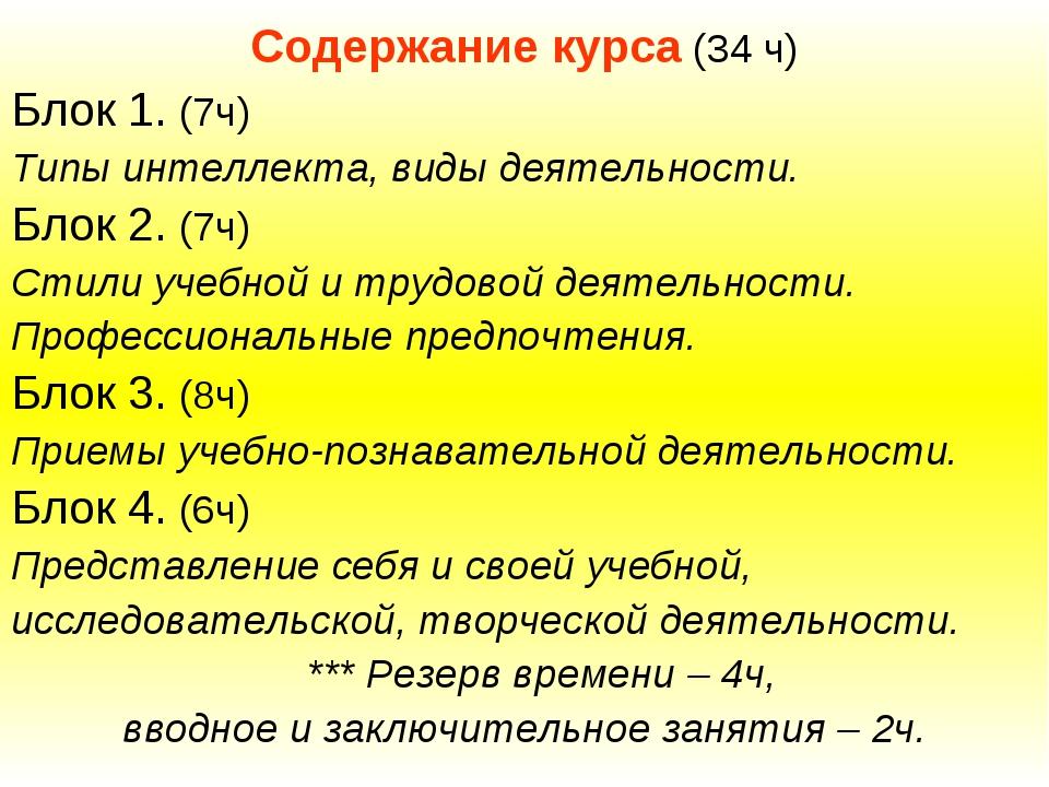 Содержание курса (34 ч) Блок 1. (7ч) Типы интеллекта, виды деятельности. Блок...