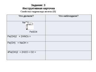 Задание: 3 Инструктивная карточка Свойства гидроксида железа (II) Что делали?