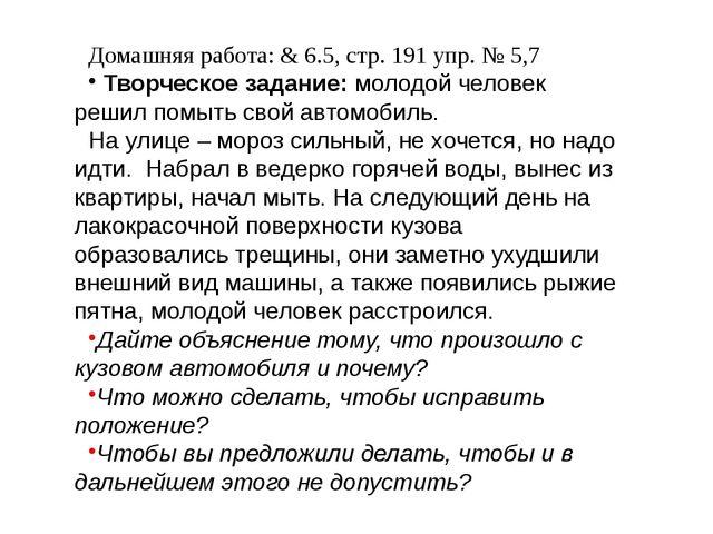Домашняя работа: & 6.5, стр. 191 упр. № 5,7 Творческое задание: молодой челов...